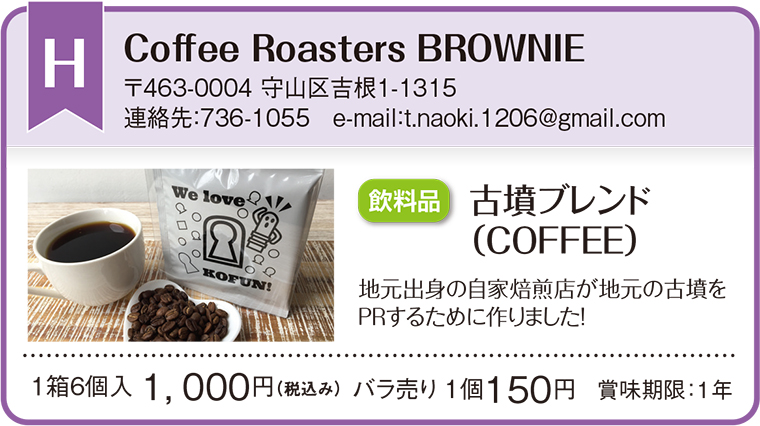 Coffee Roasters BROWNIE